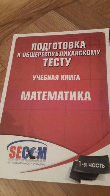 орт книги и математика 6 класс в Бишкек