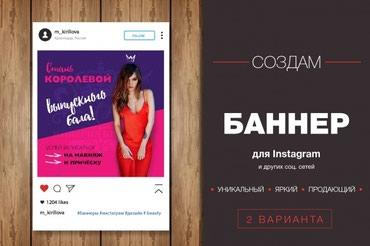 Требуются специалисты по изготовке баннеров, оформление соц. сетей в Бишкек