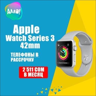 Купить смарт-часы Apple Watch Series 3 всего за в Бишкек