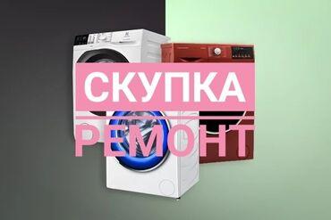 Санитайзер купить - Кыргызстан: Фронтальная Автоматическая Стиральная Машина