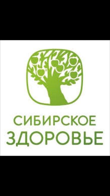 Сибирское здоровье-натуральная в Бишкек
