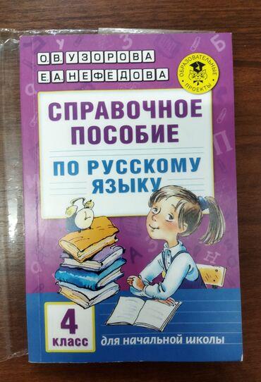 Продаю справочное пособие по русскому языку. 4класс. Состояние