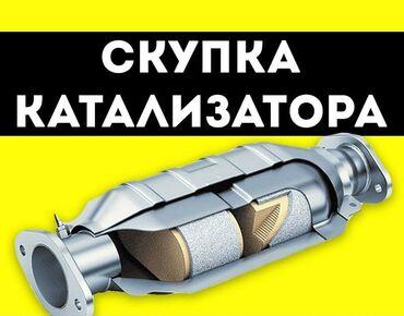 Скупаем катализатор дорого, от 8000 до 80000 за кгтак же после снятия