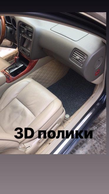 3D полики в Бишкеке на любую машину в Бишкек