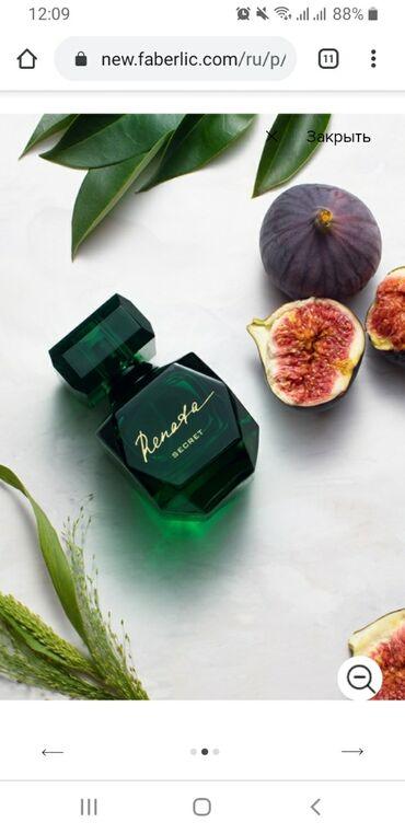 Аромат Renata Secret создан специально для компании Faberlic известным