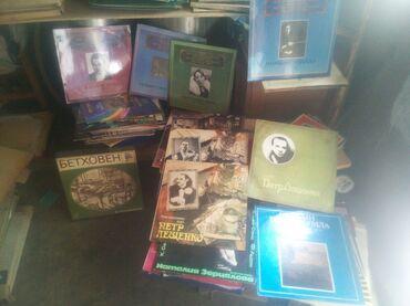 Продаю коллекцию пластинок СССР, большая и разнообразная, более 800 шт