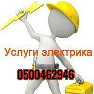 Электрик г.Кант