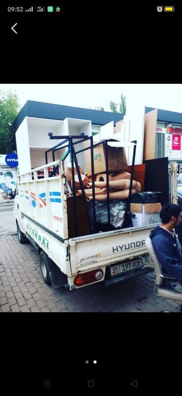 Путешествие по кыргызстану - Кыргызстан: Портер Региональные перевозки, По городу | Борт 2000 кг. | Грузчики