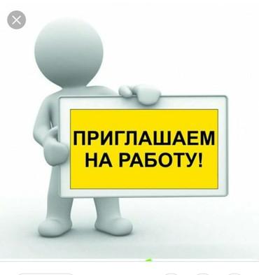 Приглашаем на работу компания Тянщи.гибкий график 5/2 в Бишкек