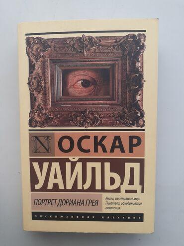 """антикварные книги в Кыргызстан: """"Портрет Дориана Грея"""". Писать на whatsapp"""