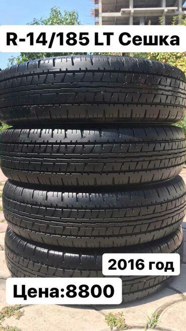 сколько стоит шины в Кыргызстан: Шины R-15 и R-16. Привозные из Японии. Состояние идеальное. По нашим
