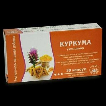 💯% натуральная оригинальная куркума в Бишкек