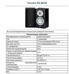 Продаю колонки YAMAHA NS-M325-4 штуки.Новые в упаковке. в Бишкек