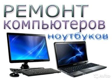 Ремонт компьютеров и нотбукт выезд на дом   в Бишкек