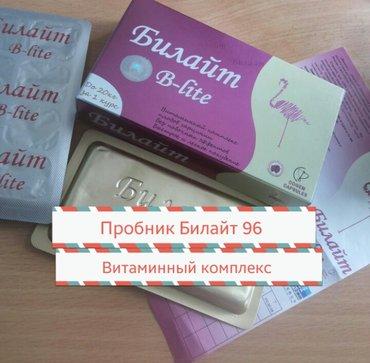 Пробник Билайт 96 витаминизированного, в Лебединовка