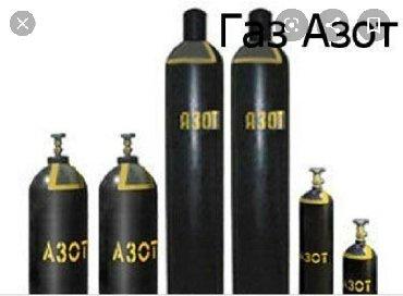 жидкий азот бишкек в Кыргызстан: Баллон азот 99.999 и пищевые газовые смеси т