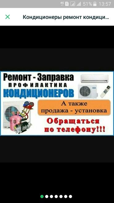 Кондиционеры бишкек. Выезд мастера в в Бишкек