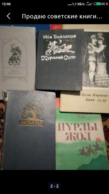 Спорт и хобби - Теплоключенка: Продается советские книги на казахском языке