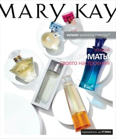 Мери кей - 10% скидка, только до конца в Бишкек