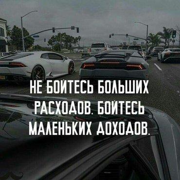 жумуш издеп жатасызбы? бизге кайрылыныз! в Бишкек