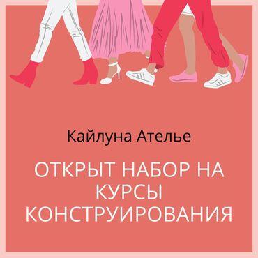 веритас швейная машинка в Кыргызстан: Курсы кроя, Курсы моделирования одежды, Курсы шитья | Петля, Пуговичная машинка | Предоставление материалов, Выдается сертификат, Помощь в трудоустройстве