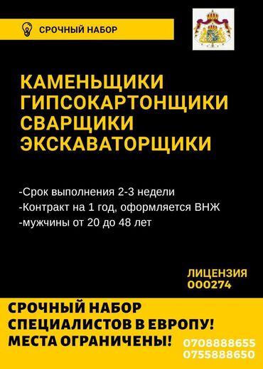 строительство в Кыргызстан: Срочный набор:Cрочно нужны специалисты в Хорватию! Требуются