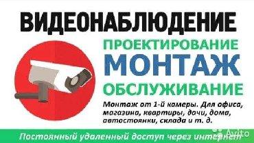 Акустические системы fnt - Кыргызстан: 1)Установка и настройка системвидеонаблюдения wi-fi камеры настройка