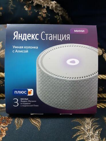 мини инкубатор бишкек цена в Кыргызстан: Мини колонка от Яндекс, состояние новое