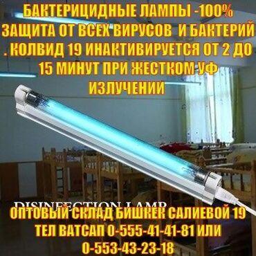 shelkovye topy na breteljah в Кыргызстан: Бактерицидная Медицинская Лампа СКЛАД ОПТОМ И В РОЗНИЦУ оригинал (