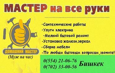 Электрик, сантехник,мелкий бытовой ремонт. в Бишкек