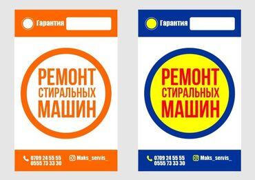 машина на продажу в Кыргызстан: Ремонт | Стиральные машины | С гарантией, С выездом на дом, Бесплатная диагностика