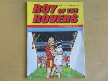 Roy of the Rovers No2 Ενωμενοι ξανα σε Χαλάνδρι
