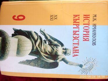 toyota corolla verso цена в Ак-Джол: Учебники 9 класса:Русская литература В. Я. Коровина учебник