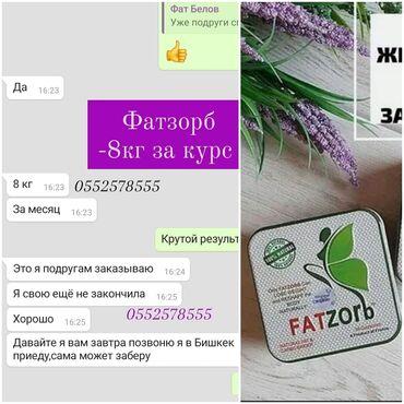 моторист бишкек отзывы in Кыргызстан | СТО, РЕМОНТ ТРАНСПОРТА: Фатзорб самый сильный жиросжигающий препаратЛистайте фото, есть