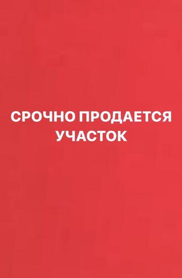 участок сатылат бишкек 2020 в Кыргызстан: Продажа участков 5 соток Для бизнеса, Собственник, Красная книга, Договор купли-продажи