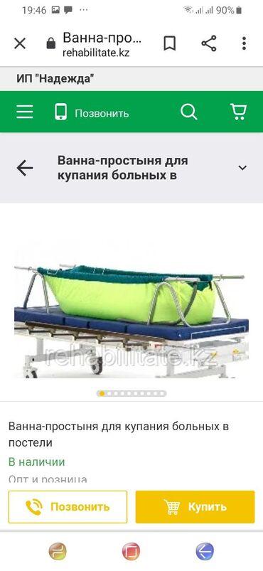 Ванна- простынь для купания для лежачих больных
