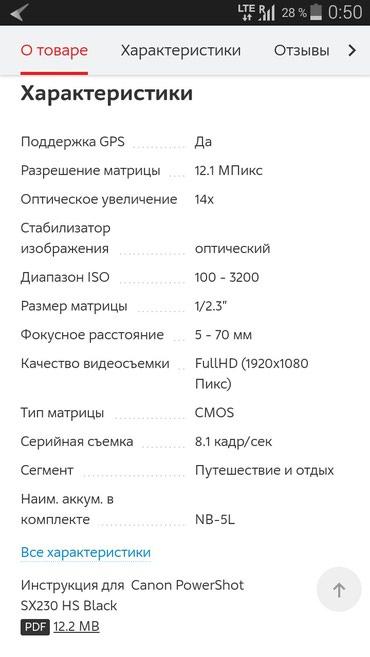Цифровой Фотоаппарат в Шопоков
