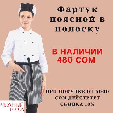 Личные вещи - Кыргызстан: Фартук поясной в полоску, сшит из износостойкой ткани, ткань турецкая