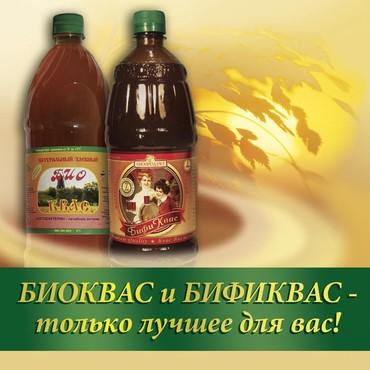 Продается ОсОО «БИОПРОДУКТ». Основное в Бишкек