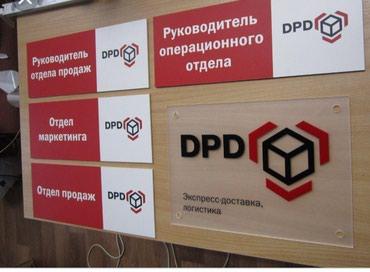 Таблички и виды табличек. в Бишкек