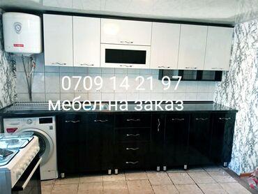 ssangyong new actyon в Кыргызстан: Мебельный гарнитур | Кухонный | С доставкой