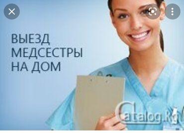 уколы на дому бишкек in Кыргызстан | МЕДИЦИНСКИЕ УСЛУГИ: Медсестра | Внутримышечные уколы, Внутривенные капельницы