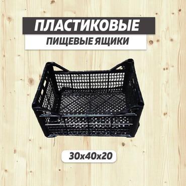 stol i taburetki na kuhnju в Кыргызстан: Продаю пластиковые яшики размер 30х40х20