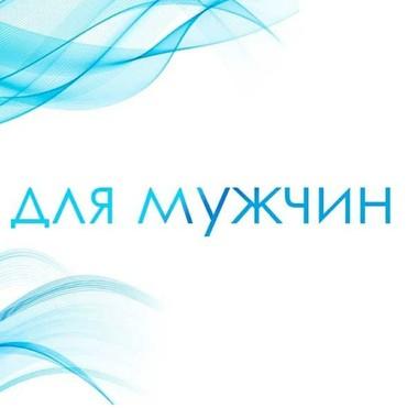 Для реализации товара оптом мыло в Бишкек