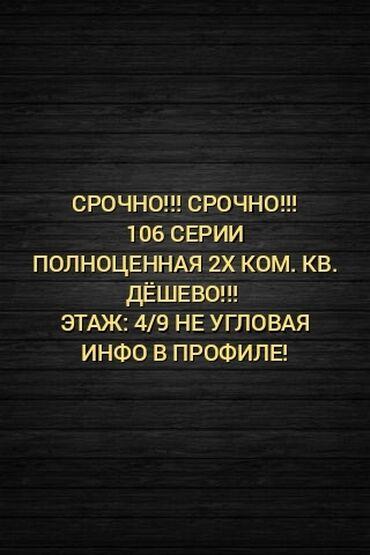 bmw 2 серия 220i steptronic в Кыргызстан: Продается квартира: 2 комнаты, 52 кв. м