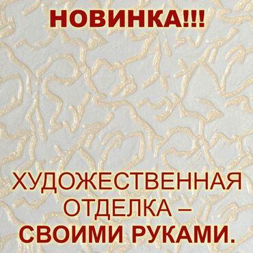 художественная галерея в Кыргызстан: НОВИНКА!!! Художественная отделка – своими руками.Материал для