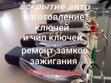 Изготовление ключей, чип ключЧипы для авто Бишкек, Ремонт чип ключей
