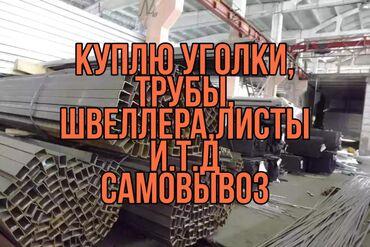биндеры-320-листов-электрические в Кыргызстан: Куплю арматура, балка, швеллер, круг, трубы, уголок, лист,полоса