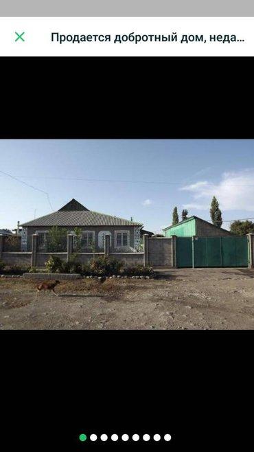Срочно продаю добротный немецкий дом in Шопоков