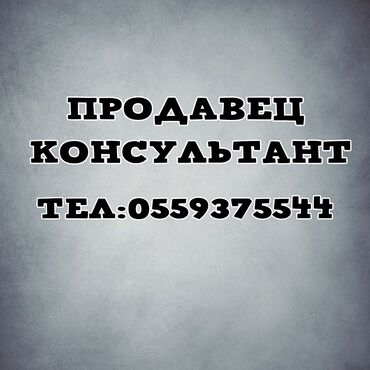 Медицина, фармацевтика - Бишкек: ТРЕБУЕТСЯ ПРОДАВЕЦ КОНСУЛЬТАНТ!!! ГРАФИК: 10:00-17:00 ОПЛАТА: 20,000